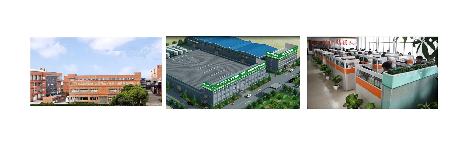 Kaneda Technology (Dongguan) Co., Ltd.